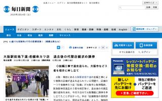 大阪駅前地下道の串カツ店、退去後の代替店舗を大阪市などに求める - 大阪簡裁