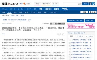 健康保険証情報、10万3000人分が流出 一部は住所、電話まで…名簿業者が転売、大阪は3・7万人も