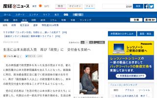 生活の党に山本太郎氏入党、再び政党要件満たす 党名は「生活の党と山本太郎となかまたち」に変更