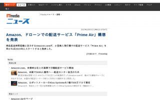 Amazon、ドローンでの配送サービス「Prime Air」構想を発表