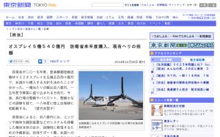 オスプレイ5機540億円 防衛省来年度購入、現有ヘリの倍額
