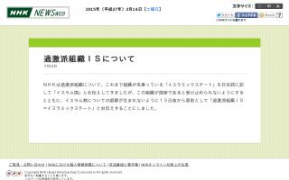 NHK、過激派組織ISを13日夜から原則として「イスラム国」ではなく「イスラミックステート」と伝えることに