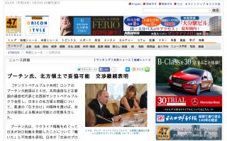 プーチン大統領「対ロ制裁の制裁驚いた」と日本に不快感、領土交渉に支障が生じたとの認識