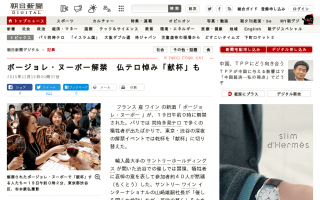 仏テロ悼み「献杯」で解禁祝う ボージョレ・ヌーボー[朝日新聞]