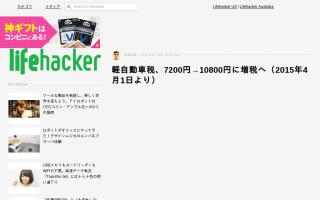 軽自動車税、7200円→10800円に増税  明日(4月1日)から