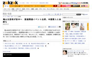 鳩山元首相が8月1日から訪中 国連関連イベント出席、中国要人と会談も