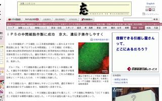 iPSの中間細胞作製に成功 京大、遺伝子操作しやすく