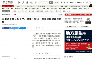 三重県が滋賀県内に放したクマ、位置情報不明…最後に確認された場所から3〜4キロの岐阜県の施設、臨時閉館に