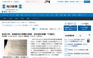 放送大学:政権批判の問題文削除 単位認定試験「不適切」(毎日新聞)