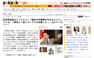 安倍首相「野党とメディアが『国民の信を問うのはケシカラン』という前代未聞の批判をして当惑した(苦笑)」