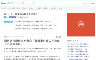 関東連合関係者が激白・・・「六本木クラブ襲撃事件をもって関東連合は終わった。やっぱり暴力団=ヤクザにはかなわないんです」
