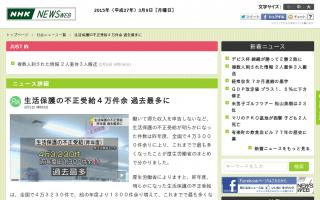 生活保護の不正受給4万件余 過去最多に [NHK]