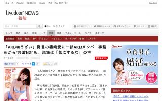 """""""AKB48うざい""""発言の篠崎愛にAKBサイドが激怒「ウチの子たちは、もうあの女と共演はさせない」しかし現場からは篠崎擁護の声"""
