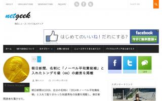 朝日新聞、自分の名刺に「ノーベル平和賞候補」と入れたトンデモ爺(66)の戯言を掲載