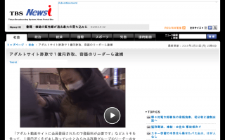 アダルトサイト詐欺で1億円詐取、容疑の詐欺グループリーダーの女(33)ら逮捕