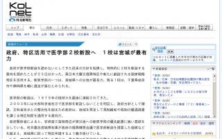医学部2校新設へ 政府の特区活用で 宮城が最有力 静岡・成田も有力