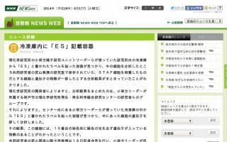 小保方研究室の冷凍庫内に「ES」記載容器 [6/16/19:00]