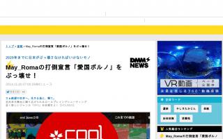 May_Roma氏の打倒宣言、「愛国ポルノ」をぶっ壊せ!…「日本SUGEEE!!!」と延々吠えまくるオナヌー本やテレビの恥ずかしさ