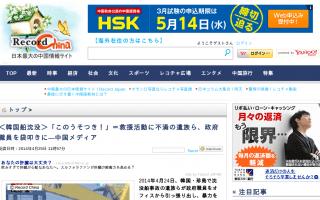やはりパククネが日本の救助協力を断ってくれてよかったことが判明