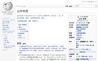 松阪に三越店舗誘致 山中市長方針「のれん返しを」