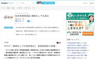 東京高裁「NHKが契約を申し込めば、受信者が承諾の意思表示をしない場合でも2週間経過すれば契約成立」