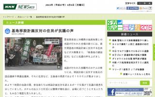 「新基地建設は反対」「沖縄県民は屈しない」…普天間移設計画反対の住民約1500人、菅官房長官に抗議の声