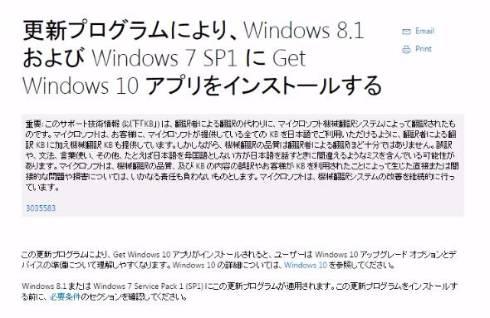 Windows Updateを自動更新にしているユーザーは、今日から自動的にWindows 10にアップグレード