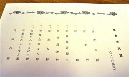 起立したのは卒業生たった2人…「国歌」着席のまま、曲だけ流す 国立奈良教育大付属中、入学・卒業式