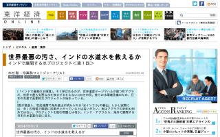 日本の「水輸出ビジネス」が苦戦するワケ 2014/05/03