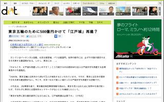 東京五輪のために500億円かけて「江戸城を再現したい!」谷垣前総裁も関心