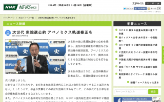 次世代の党が政権公約を発表「現時点での増税反対」「自主憲法制定」「アベノミクス軌道修正」「生活保護を日本人に限定」