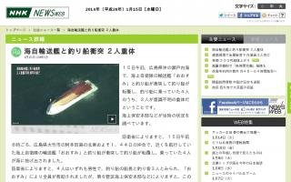 釣り船が海自輸送艦「おおすみ」と衝突し転覆…4人が転落、うち2人が心肺停止