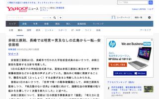 安倍首相、「非核三原則」、長崎では明言 言及なしの広島から一転