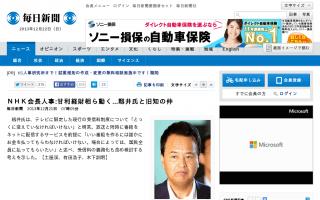籾井新会長「いい番組を作るには誰かにお金を払ってもらわなければ。場合によっては、国民全員に払ってもらいたい」