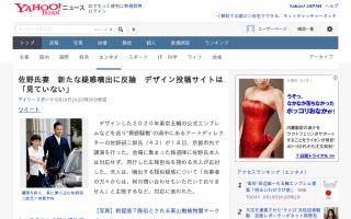 佐野氏妻 新たな疑惑噴出に反論 デザイン投稿サイトは「見ていない」