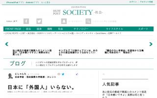 """""""外人""""は差別用語 この言葉を使わないことが日本に課せられた義務である"""