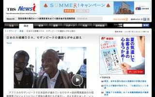 日本の大規模ODA、モザンビークの農民らが中止訴え…いったい何が起きているのでしょうか