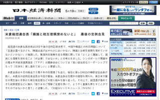 米倉経団連会長「隣国とは相互信頼を深めていかなければならない」最後の会見