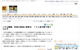 JR山陽線、快速を普通と誤表示 10人途中駅で降りられず
