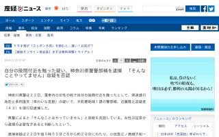 自分の股間付近を触った疑い…神奈川県警警部補を逮捕