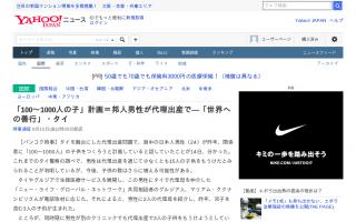 日本人男性「100〜1000人の子供をもうける計画だ」「世界への善行」タイでの代理出産問題