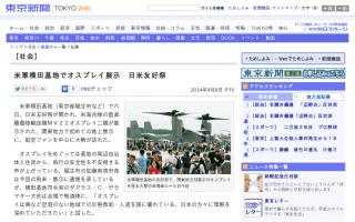 米軍横田基地でオスプレイ展示、日米友好祭…司令官、「オスプレイは島など空港のない地域での災害救助・人道支援に優れている」