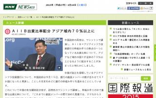 AIIB出資比率配分 アジア域内70%以上に