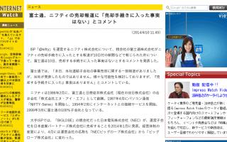 富士通、ニフティの売却報道に「売却手続きに入った事実はない」とコメント