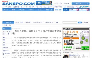 「政治的な意図を持って事実を歪曲」「NHK会長、辞任を」マスコミ労組が声明発表