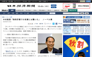 中村修二教授「軍の予算を得る為に米国籍に」「受賞は日本人として誇らしく思っている」