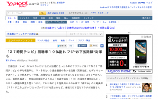 """「27時間テレビ」視聴率10%割れ フジ""""お下劣路線""""封印も(東スポWeb)"""