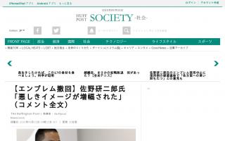 佐野研二郎氏「悪しきイメージが増幅された」