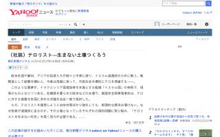 テロリスト―生まない土壌つくろう 朝日新聞