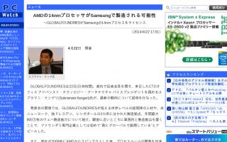 AMDの14nmプロセッサ、Samsungで製造か
